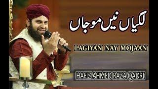 Hafiz Ahmed Raza Qadri - Lagiyan Nay Mojaan - Heart Touching Naat 2018