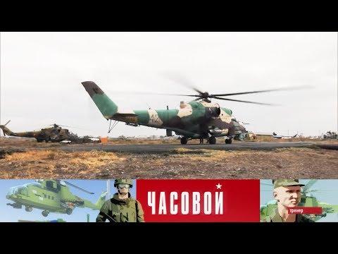 Авиабаза «Эребуни». Часовой. Выпуск от 31.03.2019