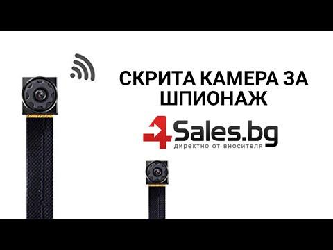 Мини WIFI HD скрита камера за шпиониране IP12 20