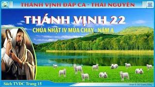 Thánh Vịnh 22 - Thái Nguyên (Nhạc Nền)