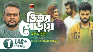Bhitor Poray F A Sumon Mp3 Song Download