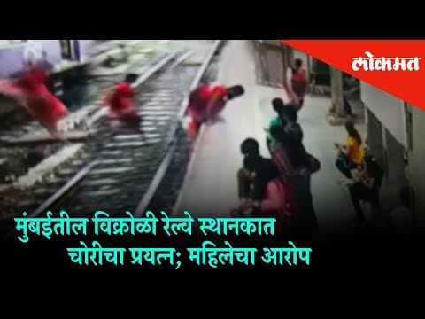 Woman thief caught on cctv near vikroli railway Station | Mumbai News