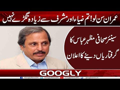 Imran Khan Sun Lo! Tum Zia Aur Musharraf Sai Ziada Tagrray Nahin