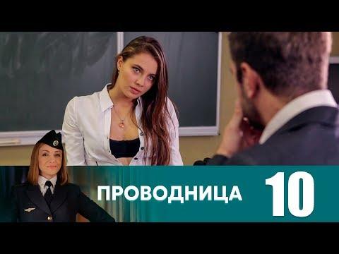 Проводница | Серия 10