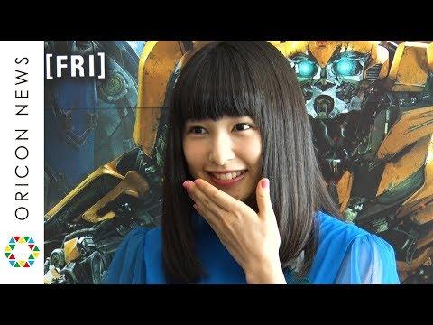 桜井日奈子、初の吹替え声優で「血が飛び出ちゃうかと思った」 映画『トランスフォーマー/最後の騎士王』インタビュー