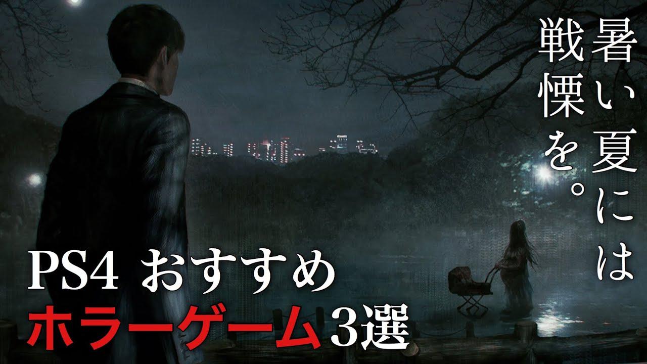 ホラー ゲーム ps4