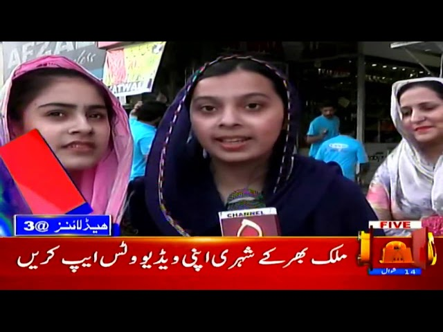 Headlines 3 pm | 18 JUNE 2019 | Channel Five Pakistan