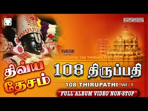 108 Divya Desam | 108 Tirupathi | Full Video