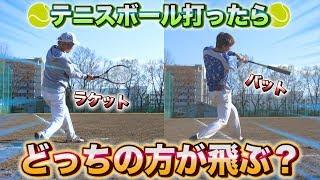 【検証】テニスボールをバットとラケットで打ったらどっちの方が飛ぶの?【ギガキング】