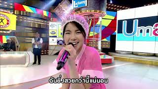 wonderframe-ต๊ะ-ตุง-ตวง-tak-tun-tuang-thai-version