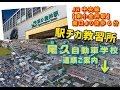 東小金井駅から尾久自動車学校への道順 の動画、YouTube動画。