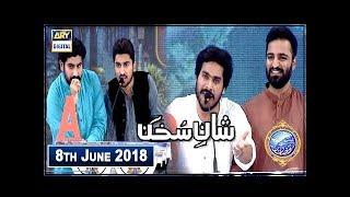 Shan e Iftar – Segment – Shan e Sukhan - Bait Bazi - 8th June 2018