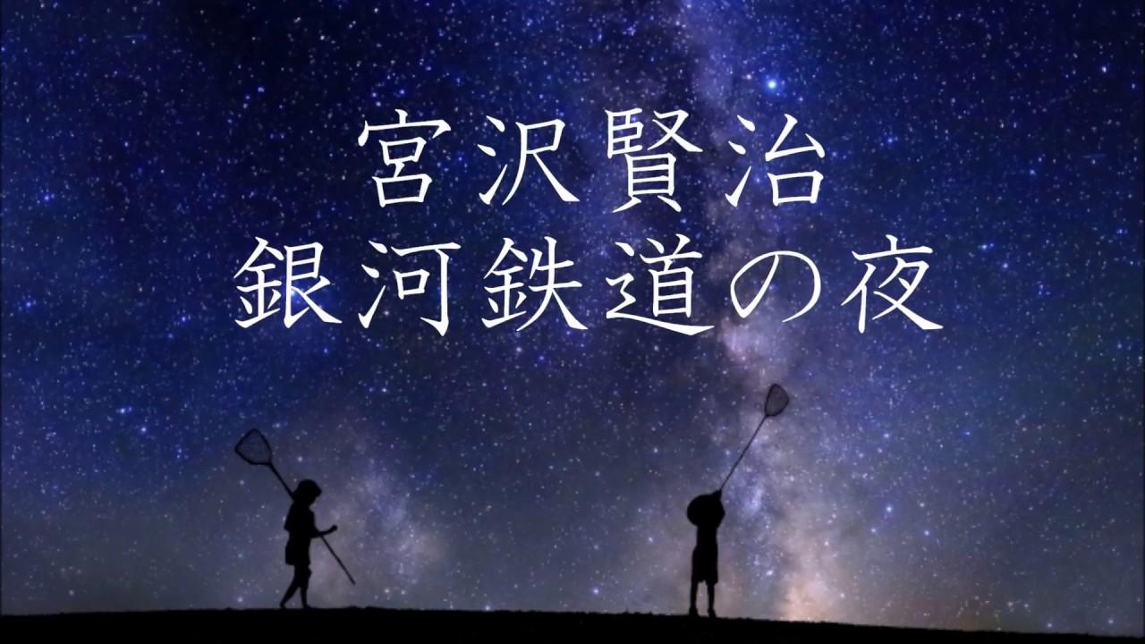 宮沢 賢治 銀河 鉄道 の 夜