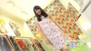 京都出身の横山由依ちゃんが京都の魅力を紹介する番組の、未公開映像をお楽しみください!