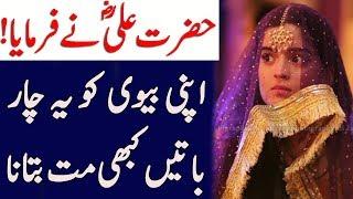 4 Baten Biwi Ko Kabhi Mat Btana | Hazrat Ali R.A Ka Farman | Hazrat Ali Saying | Islam Advisor