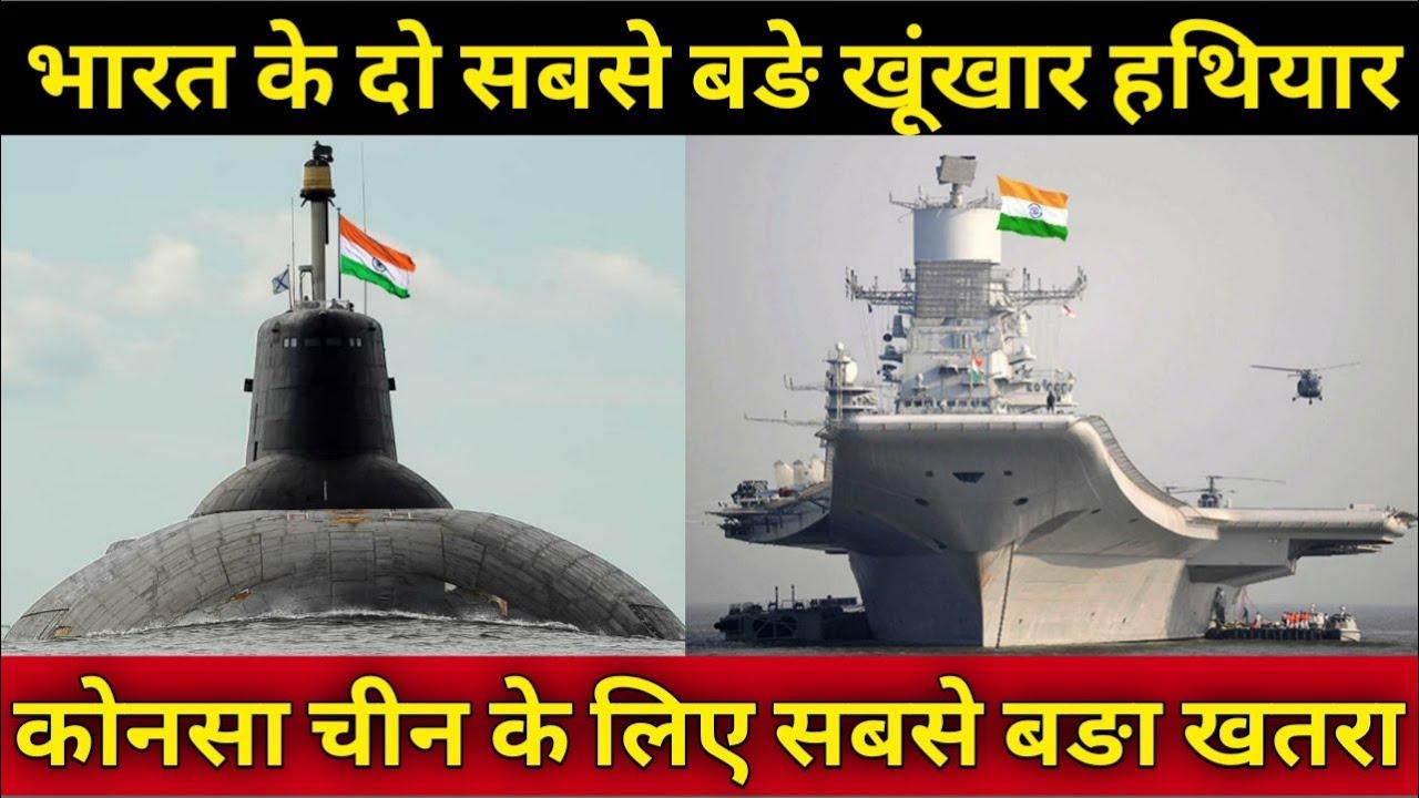 कौनसा भारतीय हथियार चीन के खिलाफ सबसे कारगर, Ins Arihant Vs Ins Vikrmaditya