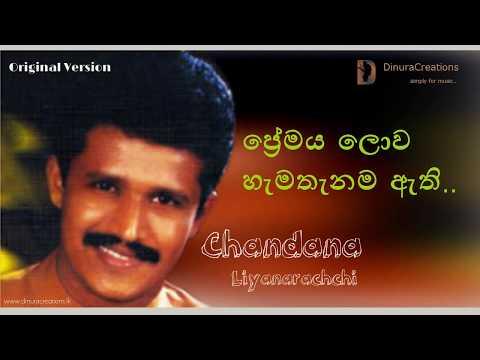 Chandana Liyanarachchi, Premaya Lowa Hamathanama Athi | Best Sinhala Songs Video