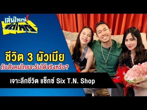 เจาะลึกชีวิต แซ็กซ์ Six T.N. Shop | เล่นใหญ่ จัดใหญ่ | 14 ก.พ. 63