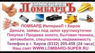 Деньги, займы под залог, покупка - продажа ЛОМБАРД г. КИРОВ