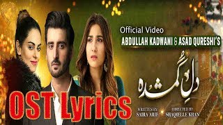Geo har pal drama dil e gumshuda full ost lyrics by nabeel shaukat ali. like , share & subacribe now my channel thanks. ------ det...