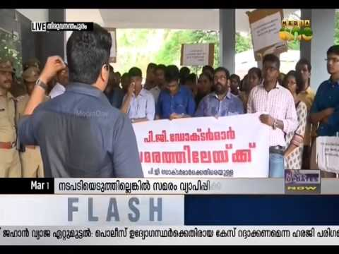 PG doctors of Trivandrum Medical College on indefinite strike