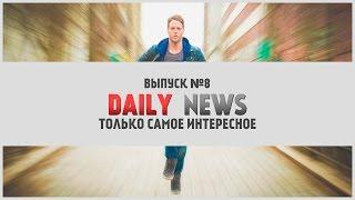 Daily News №8 - Области тьмы с козырьками | LostFilm.TV