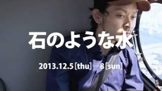 『石のような水』 作:松田正隆 、演出・美術:松本雄吉 12月5日(木)~ 12月8日(日) にしすがも創造舎 http://festival-tokyo.jp/program/13/water_like_stone/