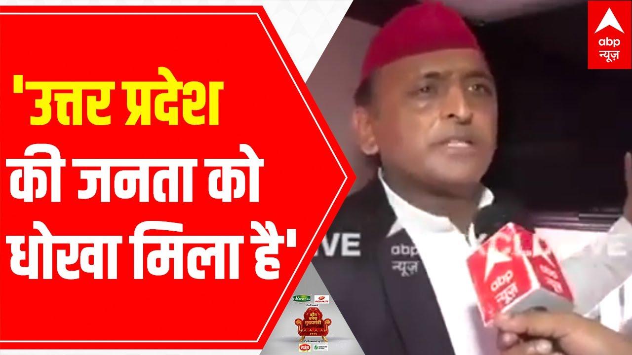 Download Akhilesh Yadav attacks Yogi govt, says 'UP has been duped'