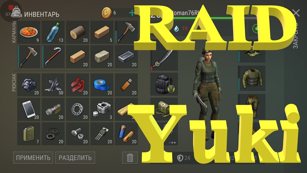 Last Day On Earth Survival рейд Yuki raid
