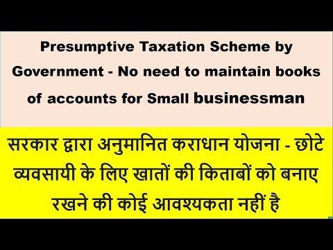 What Is Presumptive Taxation Scheme