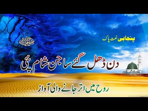 Beautiful-Naat---Din-Dhal-Gaya-Sajn-Raat-Pai---Afzal-Noshahi---Minhaj-ul-Quran