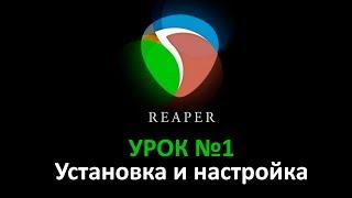 УРОК 1: Установка, Закачка, Настройка, Плагины и Русификация на Reaper 5 для Windows 64. Рипер