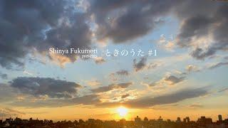 Shinya Fukumori presents ときのうた #1「待ちぼうけ」Masaki Hayashi / 林正樹