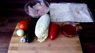 Как приготовить шаурму дома. Готовим дома шаверму. Шаурма из курицы с овощами. #готовимдома #шаурма.