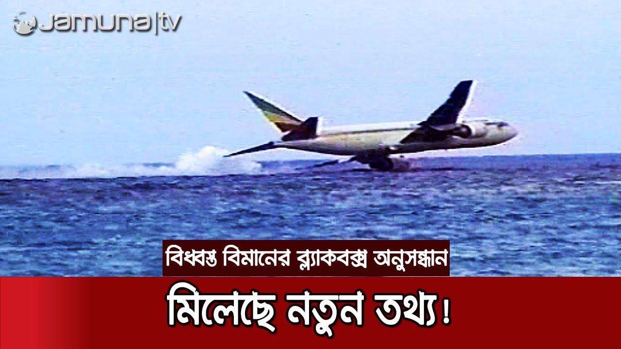 ইন্দোনেশিয়ায় বিধ্বস্ত বিমানের ব্ল্যাকবক্সের তথ্য বিশ্লেষণের খবর? | Flight recorder