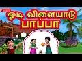 ஓடி விளையாடு பாப்பா Tamil Rhymes video