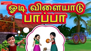 ஓடி விளையாடு பாப்பா Tamil Rhymes