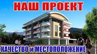 Недвижимость в Турции от застройщика: Купить недвижимость в Алании -Главное качество и местопложение