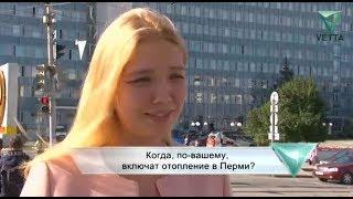 Опрос: Когда включат отопление в Перми?