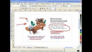Дизайн продающей визитки(Продающие визитки в Corel Draw. Как сделать качественные визитки в домашних условиях. Дизайн, печать, ламинирова..., 2012-05-18T18:27:12.000Z)