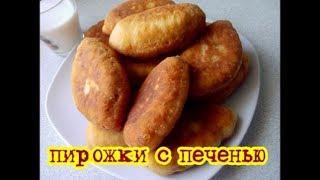 Румяные ПИРОЖКИ с куриной печенью