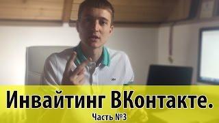 Продвижение вконтакте, инвайтинг вконтакте. Часть 3.(, 2015-08-12T14:09:21.000Z)