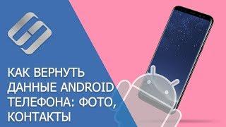 Восстановление удаленных данных мобильного телефона Android: фото файлы, контакты, программы 💥 🥇 ⚕️