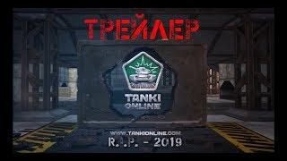 Трейлер игры Танки Онлайн R.I.P.-2019/TO VEL.Монтаж!