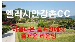 엘리시안강촌CC 골프장 라운딩