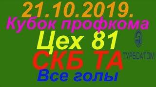Кубок профкома по мини футболу 2019 Цех 81 СКБ ТА 21 10 2019 Все голы
