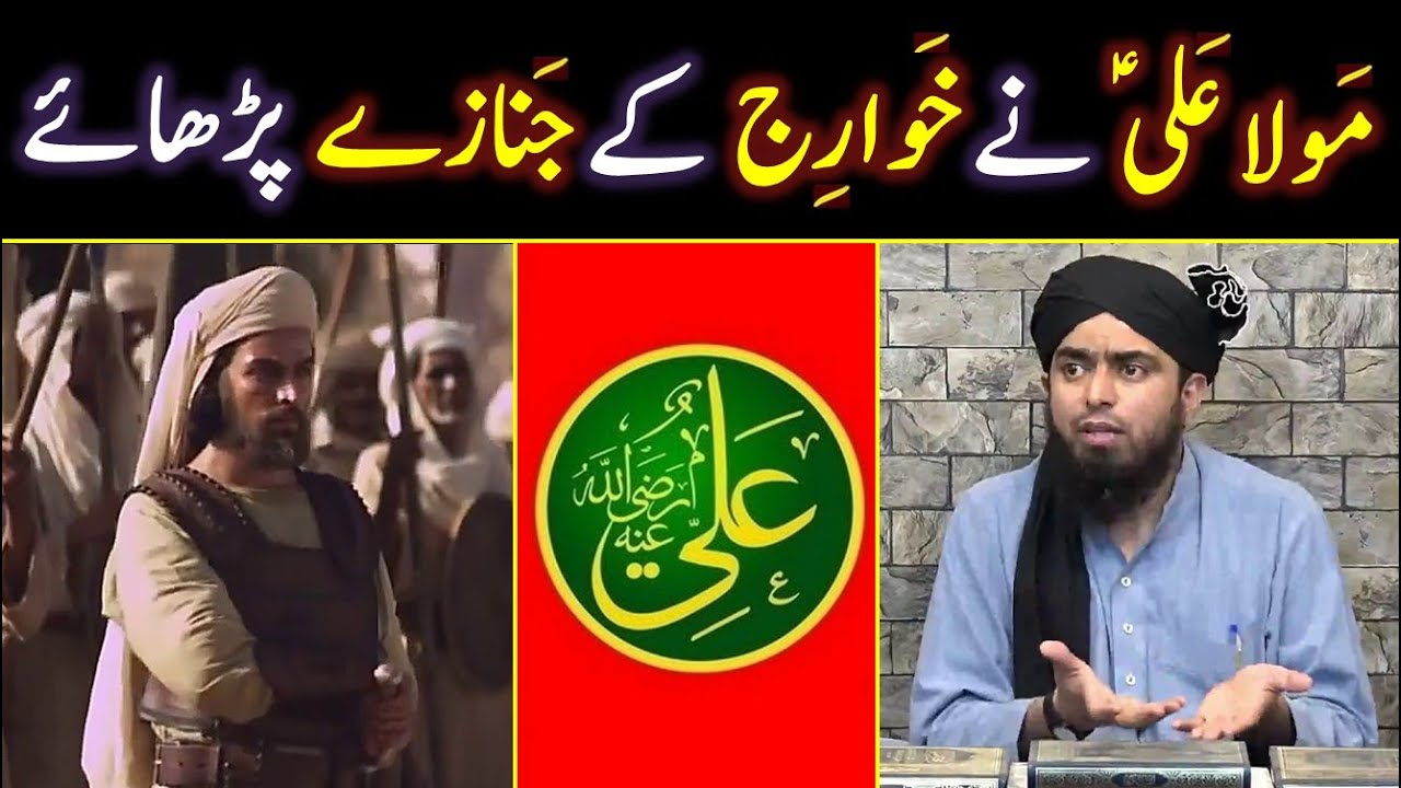 Maola ALI علیہ السلام Ne KHAWARIJ key JANAZEY Parhaye Thy ??? (By Engineer Muhammad Ali Mirza)