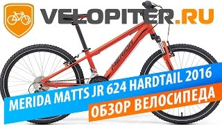 Merida MATTS JR 624 HARDTAIL 2016 Обзор велосипеда.