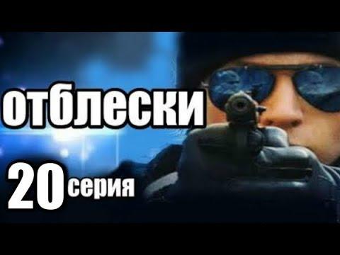 20 серия из 25  (детектив, боевик, криминальный сериал)