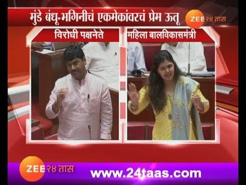 Mumbai | Opposition Leader Praise Pankaja Munde For Drope In Malnutraton Death Rate